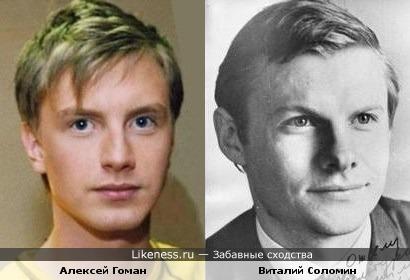молодой Алексей Гоман похож на зрелого Виталия Соломина