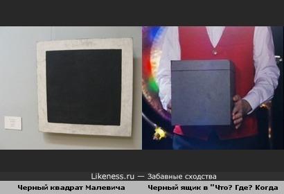 Черный квадрат Малевича похож на черный ящик в Что? Где? Когда?