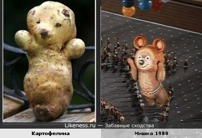Мишка Олимпиада 1980 и картофелина