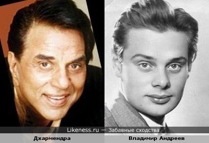 Владимир Андреев и Дхармендра