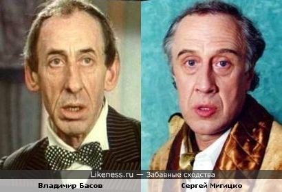Владимир Басов и Сергей Мигицко