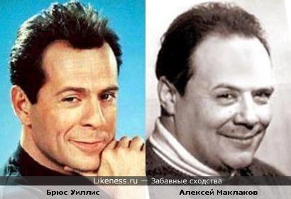 Брюс Уиллис и Алексей Маклаков