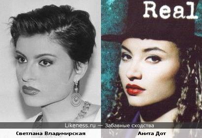 Привет из 90-х. Светлана Владимирская и Анита Дот.