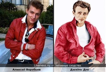 Алексей Воробьев похоже взял имидж у Джейса Дина