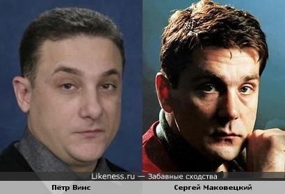 Пётр Винс похож на Сергея Маковецкого