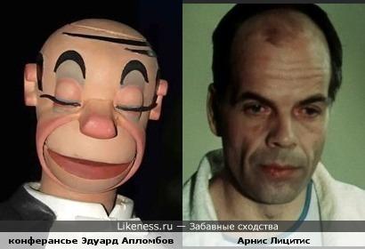 Кукла конферансье Эдуард Апломбов похож на Арниса Лицитиса