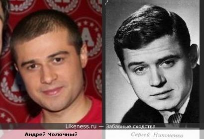 Андрей Молочный похож на Сергея Никоненко