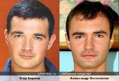 Егор Бероев и Александр Пистолетов (фрик, эксгибиционист и музыкант) похожи