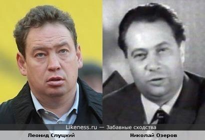 Футбольное сходство: Николай Озеров и Леонид Слуцкий
