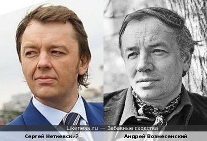 Сергей Нетиевский и Андрей Вознесенский