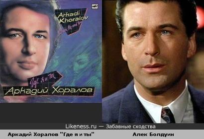 "Аркадий Хоралов на обложке пластинки ""Где я и ты"" 1990 г. неотличим от Алека Болдуина"