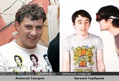 Алексей Секирин и Евгений Горбунов (участник группы NRKTK) похожи