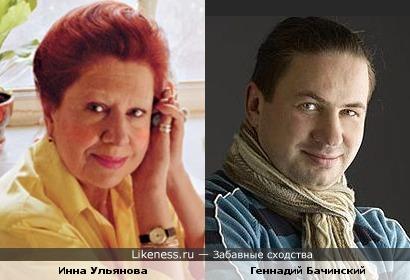 Инна Ульянова и Геннадий Бачинский похожи