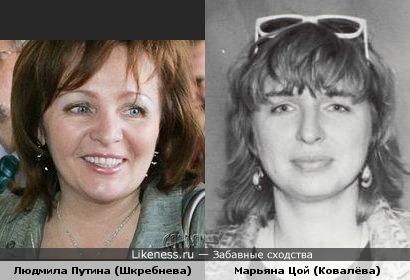 Людмила Путина и Марьяна Цой