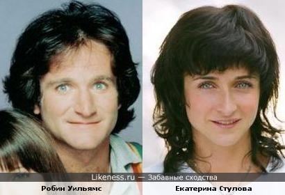 Молодой Робин Уильямс и Екатерина Стулова