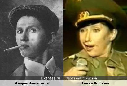 Андрей Анкудинов и Елена Воробей
