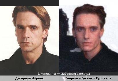 Георгий Гурьянов (барабанщик группы «Кино») похож на Джереми Айронса