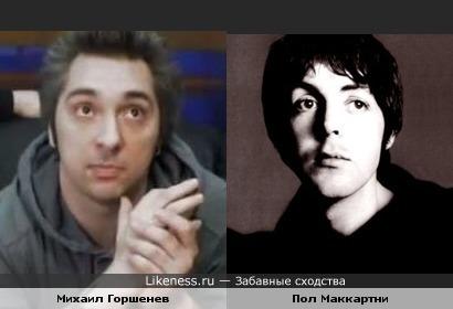 Михаил Горшенев и Пол Маккартни