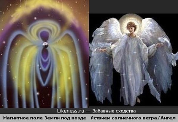 Магнитное поле Земли - наш общий ангел-хранитель