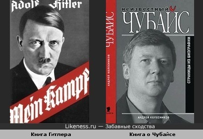 Mein Kampf, Неизвестный Чубайс, книги, обложки