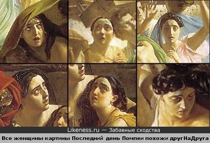 """Все женщины картины """"Последний день Помпеи"""" похожи друг на друга"""