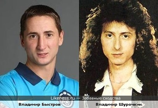 Владимир Быстров и Владимир Шурочкин