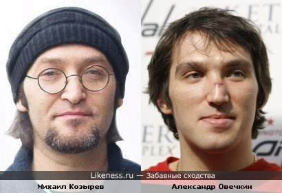 Михаил Козырев и Александр Овечкин