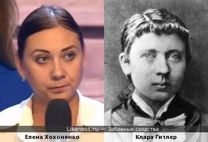 Елена Хохоненко и Клара Гитлер