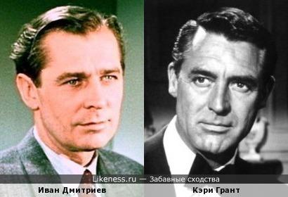Иван Дмитриев и Кэри Грант