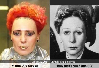 Жанна Агузарова и Елизавета Никищихина