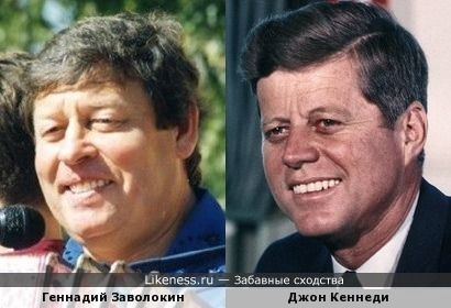 Геннадий Заволокин похож на Джона Кеннеди