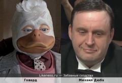 Говард и Михаил Дюба