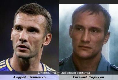 Андрей Шевченко похож на Евгения Сидихина
