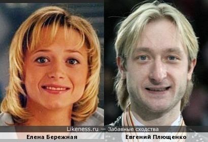Елена Бережная и Евгений Плющенко