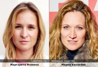 Маргарита Фомина похожа на Марию Киселёву
