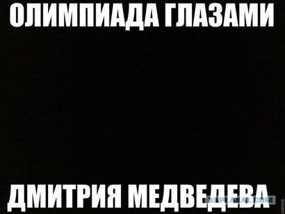 Олимпиада глазами Дмитрия Медведева