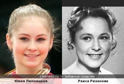 Юлия Липницкая и Раиса Рязанова