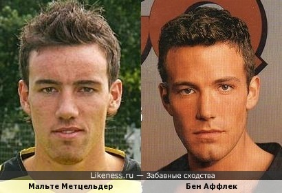 Немецкий футболист Мальте Метцельдер похож на Бена Аффлека