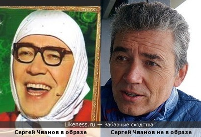 Сергей Чванов в образе и нет