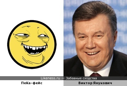 Виктор Янукович и ПеКа-фейс
