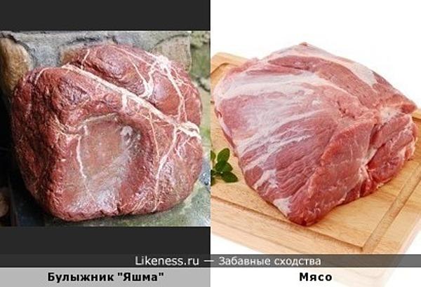 Красная яшма с примесями похожа на мясо