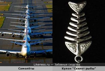 Самолеты, выстроившиеся в ряд, похожи на скелет рыбы