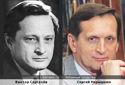 Сергей Нарышкин похож на Виктора Сергачёва