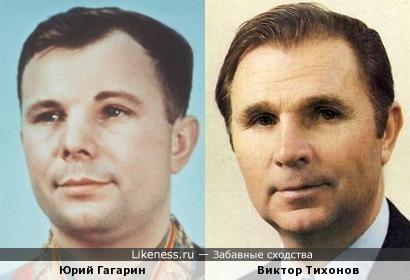 Юрий Гагарин и Виктор Тихонов