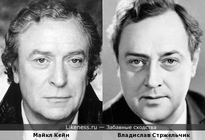 Майкл Кейн и Владислав Стржельчик похожи