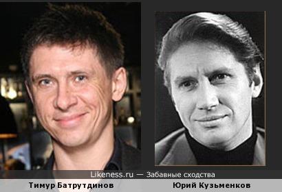 Юрий Кузьменков и Тимур Батрутдинов похожи