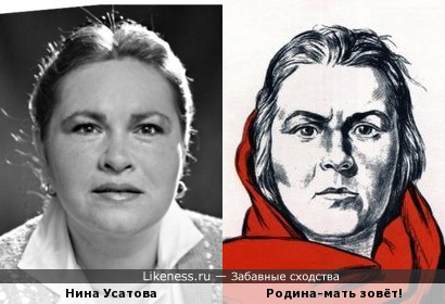 """Нина Усатова похожа на """"Родину-мать зовёт!"""""""