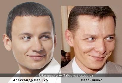 Ляшко - Олежко