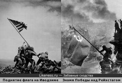 Поднятие флага на Иводзиме и Знамя Победы над Рейхстагом