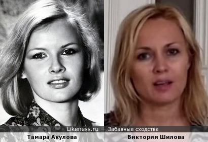 Тамара Акулова и Виктория Шилова похожи как дочь Хорнета на другую дочь Хорнета